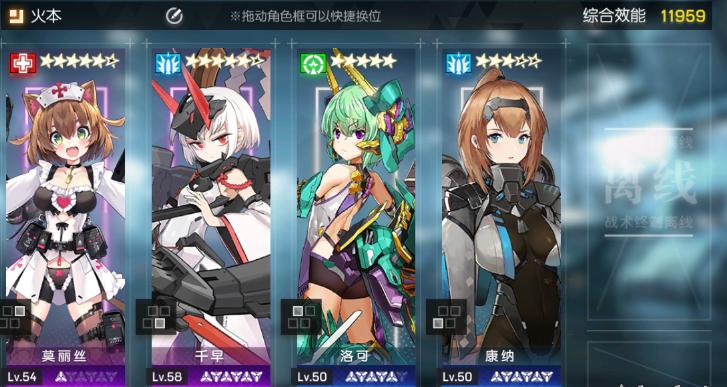 《机动战姬聚变》变目标歼灭火本9通关攻略