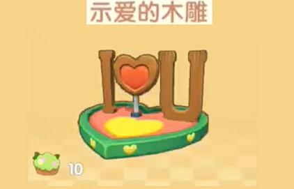 《摩尔庄园手游》示爱的木雕获取方法