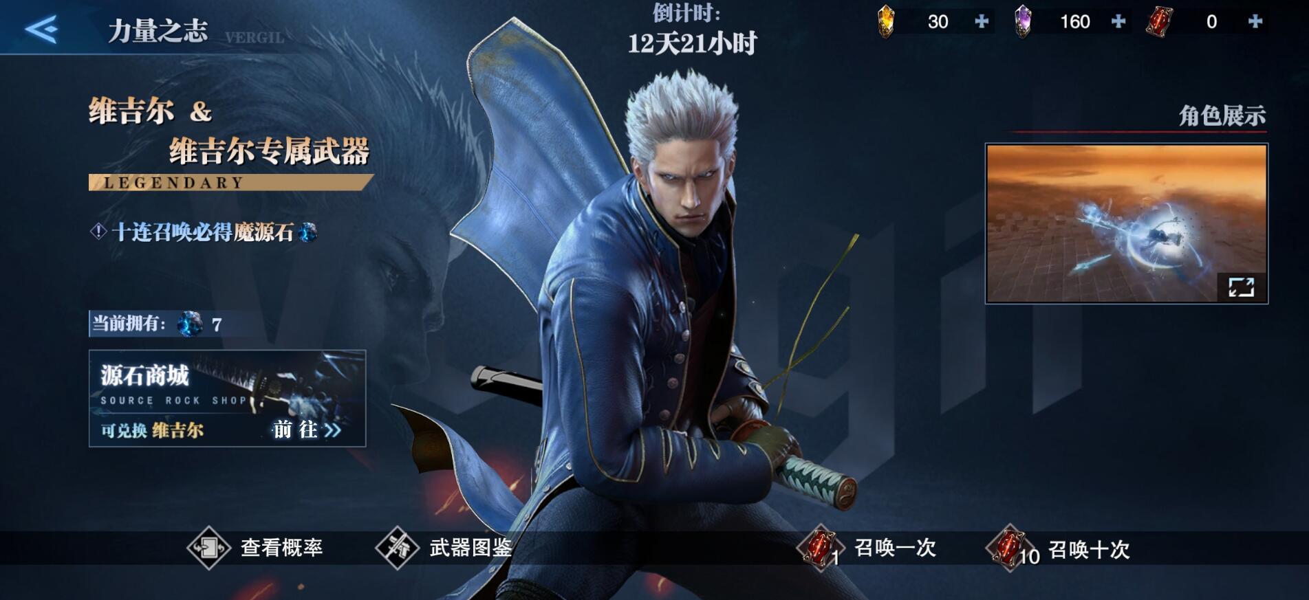 《鬼泣-巅峰之战》维吉尔手里剑连招技巧