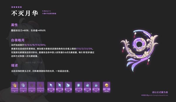 《原神》珊瑚宫心海最强武器推荐