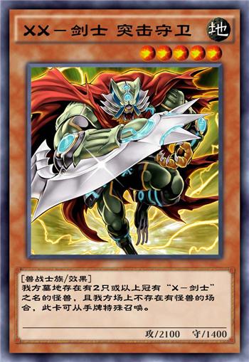 《游戏王:决斗链接》XX剑士突击守卫卡牌强度介绍