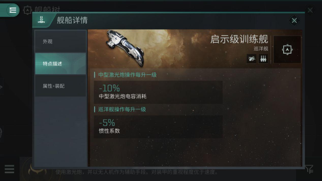 《EVE星战前夜:无烬星河》启示级训练舰配置推荐