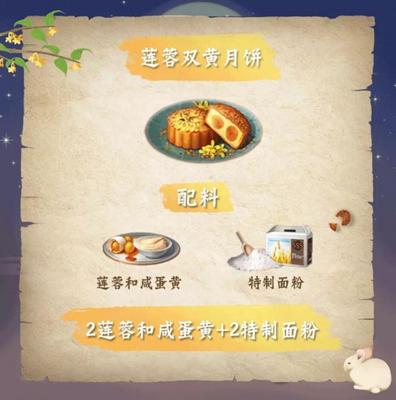 《明日之后》莲蓉双黄月饼食谱配方介绍