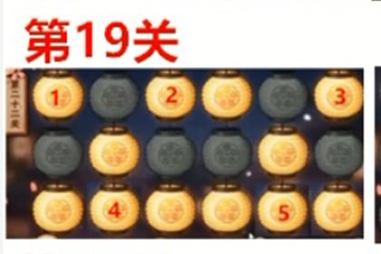 《火影忍者手游》2021中秋节花灯第十九关攻略