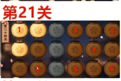 《火影忍者手游》2021中秋节花灯第二十一关攻略