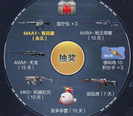 《CF手游》中秋节礼包领取