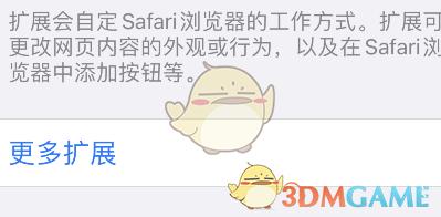 手机safari浏览器添加扩展插件教程