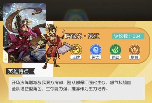 《小浣熊百将传》宋江阵容搭配攻略