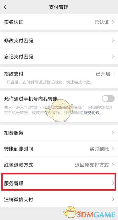 《微信》腾讯惠聚关闭方法