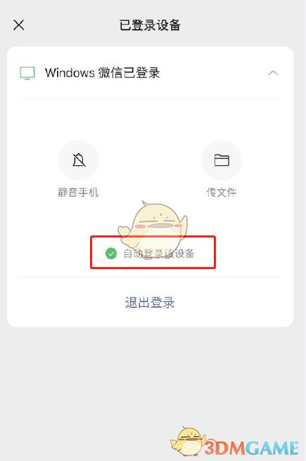 《微信电脑版》免手机验证登录方法