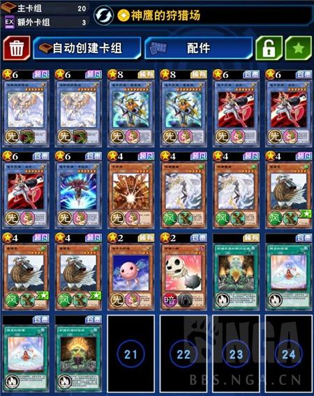 《游戏王:决斗链接》神鹰电子天使卡组攻略