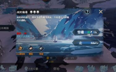 《冰原守卫者》冰封海港地图攻略