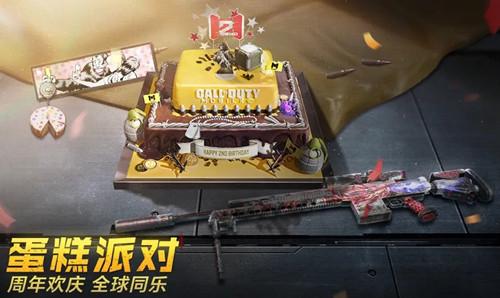 《使命召唤手游》蛋糕派对活动介绍