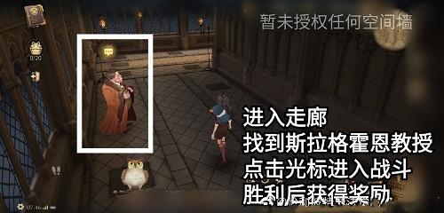 《哈利波特:魔法觉醒》走廊探险挑战攻略