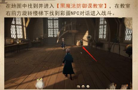 《哈利波特:魔法觉醒》黑魔法防御课教室彩蛋介绍