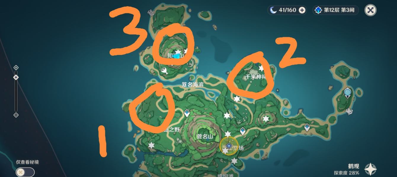 《原神》2.2版栖木位置介绍