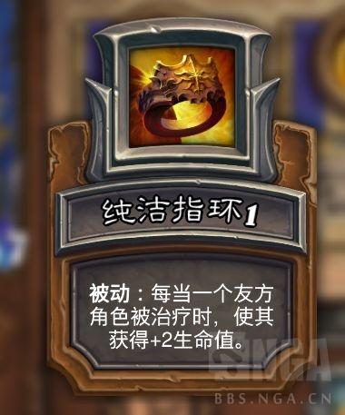 《炉石传说:佣兵战纪》人类阵容玩法攻略